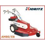 共立 オートモア AM80/E8 自走式草刈機