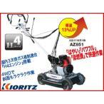 共立 斜面刈り畦草刈機 AZ851 自走式傾斜地草刈機 (刈幅500mm) (4WD・自在ハンドル) SP851 (高畦に最適)