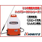 共立 背負式バッテリー動力噴霧器BSHB171(17Lタンク)(本体のみ)