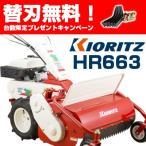 共立 HR662 自走式草刈機  モア ハンマーナイフモア (動画あり) 1台分の替刃付