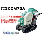 (店頭展示品)共立 粉砕機 KCM72A チッパー (カッター) シュレッダー  【自走式】  【送料無料(一部地域除く)・組立試運転済み】