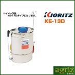 共立(やまびこ) 背負い式手動噴霧器 KE-13D(13Lタンク)