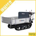 (プレミア保証プラス付) 共立 クローラー運搬車 NKCG110-V (箱型3方開き) (手動ダンプ) (最大積載量500kg)
