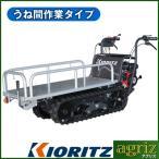 共立 うね間作業車 NKCG39-V (3方スライド)(最大積載量250kg) クローラー運搬車
