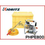 共立(やまびこ) エンジン式ポータブルセット動噴 PHPE800