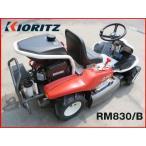 共立 乗用草刈機 RM830/B (刈幅820mm) 乗用モア RM83のHST仕様