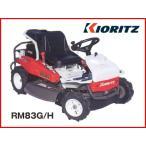 共立 乗用草刈機 RM83G/H (刈幅820mm) 乗用モア RM81Bの後継機種
