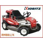 共立 乗用草刈機 RM881/K (刈幅880mm) 乗用モア RM88の後継機種