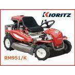 共立 乗用草刈機 RM951/K (刈幅950mm) 乗用モア RM950の後継機種