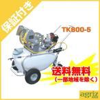 (プレミア保証プラス付) 共立 タンクキャリー動噴 TK800-5(50Lタンク・5mm×50mホース付)