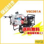 (プレミア保証プラス付) 共立 自走式キャリー動噴 VSC361B(ホース8.5mm×100m付)