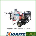 動力噴霧器 エンジン式 動力噴霧器 共立自走式キャリー動噴 VSC361B/130
