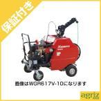 (プレミア保証プラス付) 共立 5ch 自走式ラジコン動噴 WGR457V-8(三菱4サイクルエンジンGB180LE搭載)(8.5mm×130mホース付)
