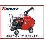 共立 5ch 自走式ラジコン動噴 WGR717V-13(三菱4サイクルエンジンGB300LE搭載)(13mm×130mホース付)