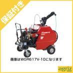 (プレミア保証プラス付) 共立 5ch 自走式ラジコン動噴 WGR717V-13(三菱4サイクルエンジンGB300LE搭載)(13mm×130mホース付)