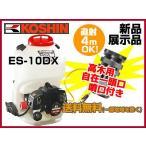 (7台限定特価!)工進 背負式動力噴霧器 ES-15DX(自在一頭口噴口付)(15Lタンク)
