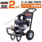 工進 高圧洗浄機 JCE-1408UDX 農業用エンジン式高圧洗浄機(送料無料)(最短当日発送)(代引OK)
