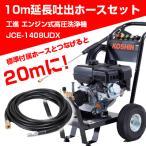 高圧洗浄機 エンジン式 高圧洗浄機 工進 高圧洗浄機 JCE-1408UDX (吐出延長ホース10m付)(最短当日発送)(代引OK)