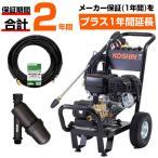 工進 高圧洗浄機 JCE-1510UK (ディスクフィルター付) (吐出延長ホース20m付)