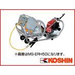 工進 4サイクルエンジンセット動噴 MS-ERH50H85(サンフーロン1本サービス)(標準8.5mmホース50m付き)(噴霧器 噴霧機)