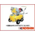 動力噴霧器 エンジン式 動力噴霧器 工進エンジンセット動噴 MS-ERH50TH85