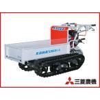 三菱農機 クローラー運搬車 MEC95AH-A