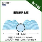 三菱ケミカルアグリドリーム エバフロー M型 100m 10本セット 潅水チューブ 灌水チューブ