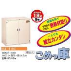 エムケー精工 米保管庫(9俵/(玄米30kg)18袋)RSE-T18C こめっ庫(お客様組立)MK