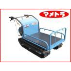 マメトラ クローラー運搬車 SC21 (最大積載量:250kg) (固定荷台) (三方差枠)