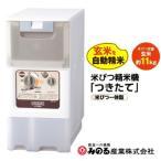 みのる産業 米びつ精米機 HRP-110 つきたて 家庭用米びつ精米機(米びつ容量玄米約11kg)(電源100V・50/60Hz)