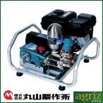 動力噴霧器 エンジン式 動力噴霧器 丸山 エンジンセット動噴 MS415EA-LS