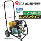丸山製作所 高圧洗浄機 MKW1513B-F エンジン式高圧洗浄機 (最高圧力15MPa) (最高吸水量12.5L/min) (始動確認済み)