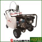 動力噴霧器 エンジン式 動力噴霧器 丸山製作所 自走セット動噴 (M-LINE) MLSL3315