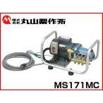 丸山製作所 モーターセット動噴 MS171MC(100V・50/60Hz兼用)