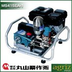 動力噴霧器 エンジン式 動力噴霧器 丸山製作所 エンジンセット動噴 MS415EA-1