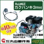 丸山製作所 エンジンセット動噴 MS415EA (丸山製作所純正カクハンキ3m付)(台数限定特価)