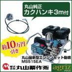 丸山製作所 エンジンセット動噴 MS515EA-1 (丸山製作所純正カクハンキ3m付)(台数限定特価)