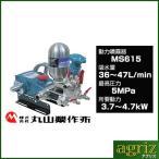 動力噴霧器 単体 動力噴霧器 丸山製作所 単体動噴 MS615