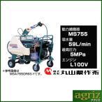 【限定・受注生産品】丸山製作所 6ch自走ラジコン動噴 MSA755DR6S-Y(ライトホース13mm×130m付)