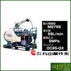 (限定・受注生産品)丸山製作所 6chラジコン動噴 MS755DR6SF-K(ホース13mm×130m付・フォークリフト仕様)