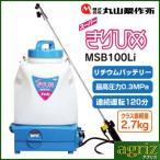 丸山製作所 バッテリー噴霧器(霧姫) MSB100Li