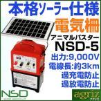 ニシデン産業 電気柵・電柵 本体 アニマルバスター NSD-5「ソーラーパネル付・外部バッテリーコード付・バッテリー別」