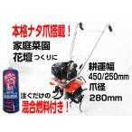 日工タナカ TUH40EP(S) カルチベータ 耕うん機 (耕うん幅:450/250mm) (2サイクルエンジン)(お得な混合燃料付)