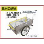 昭和 SMC-10C アルミ製折りたたみ式リヤカー (代引不可)