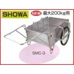 昭和 SMC-3 オールアルミ製折りたたみ式リヤカー (代引不可)