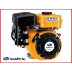 スバル 空冷4サイクル傾斜形単気筒OHC式ガソリンエンジン EX13D(4.3PS)