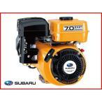 スバル 空冷4サイクル傾斜形単気筒OHC式ガソリンエンジン EX21D(7.0PS)