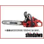 (新ダイワ) E2035SE/350 チェンソー チェーンソー (14インチ(35cm)スプロケットノーズバー)(25AP仕様)