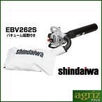 新ダイワ ブロワー ブロアー EBV262S (手持ち式)(バキューム装置付き)