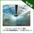 住化農業資材 ミストエース20 ポット育苗 100m巻 微細噴霧散水 1.5m幅 2本セット 潅水チューブ 灌水チューブ